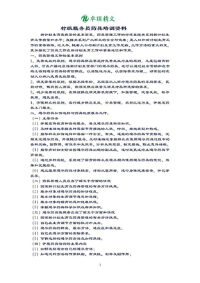 村级新计划生育干部药具培训资料.doc