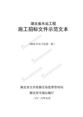 湖北水运工程.doc