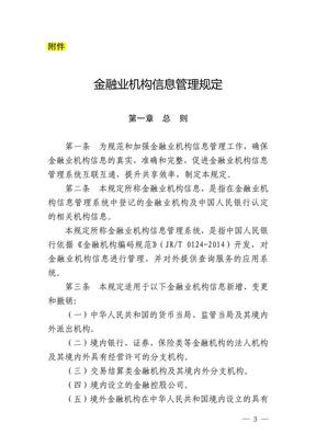 人行金融业机构信息管理规定.pdf