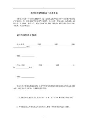 农村合作建房协议书范本篇.doc