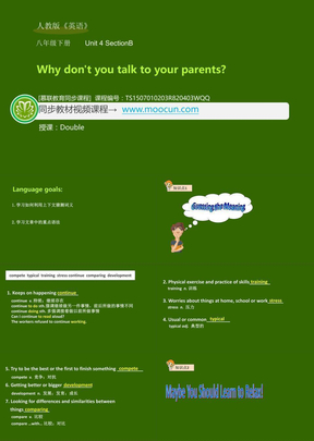人教版英语八年级下Unit4_4.3 section B_Why don't you talk to your parents.ppt