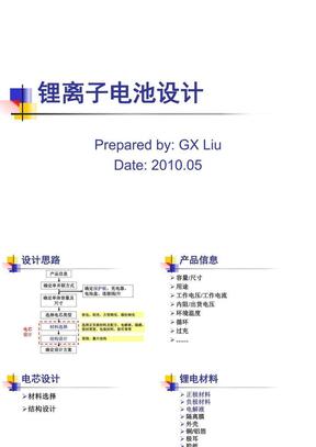 锂离子电池设计[1](1).ppt