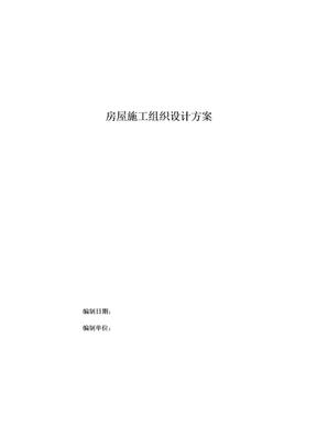 房屋施工组织设计方案.doc