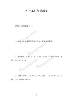 小型工厂规章制度.docx
