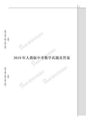 2019年人教版中考數學真題及答案.doc