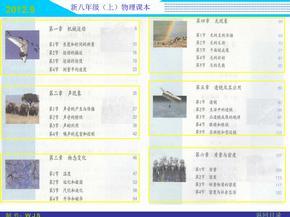 2012年八年级物理上册电子课本(最全版).ppt