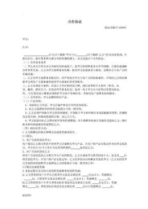 建材商与设计师合作协议.doc