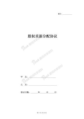 股权重新分配合同协议范本模板-在行文库.doc