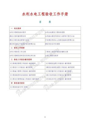 水利水电工程验收工作手册1.pdf
