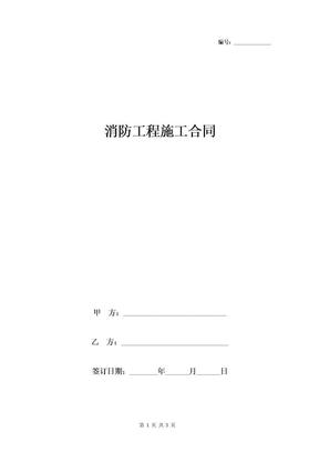 消防工程施工合同协议书范本  简洁版-在行文库.doc
