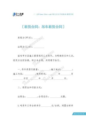 租赁合同:吊车租赁合同.docx