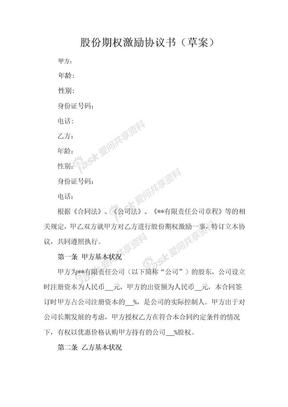 股份期权激励协议书.docx