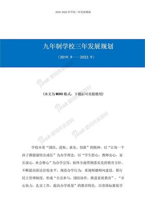 2019-2022年学校三年发展规划.doc