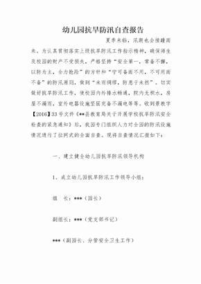 幼儿园抗旱防汛自查报告[范本].doc