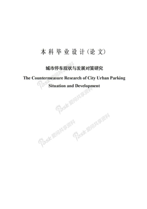 城市停车现状与发展对策研究毕业设计论文.doc
