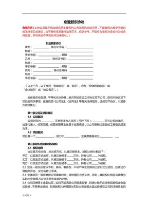 合伙创业股东协议书模板.doc