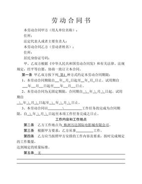 劳动合同电子版.pdf