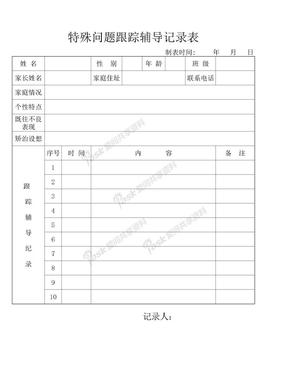 特殊问题学生跟踪辅导记录表.xls