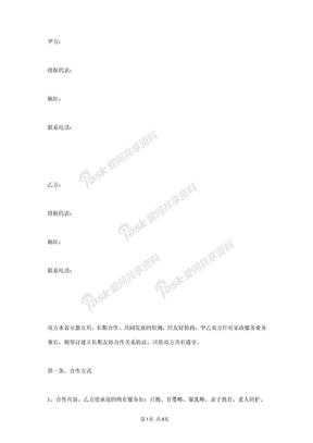 公司与家政合作合同协议书范本.docx