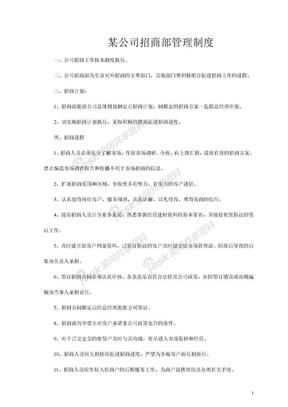 某公司招商部管理制度.doc