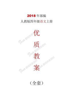部编人教版四年级语文上册全套优质教案.docx