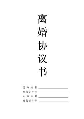 离婚协议书-山东省民政厅版本.doc