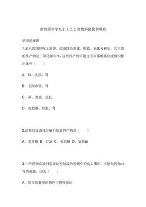 浙教版科学九年级上第四章习题52 4.2.2食物的消化和吸收-食物的消息与吸收.docx