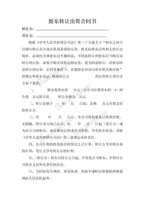 股权转让协议(工商局标准版本).doc