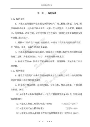 水电安装施工组织设计(方案).doc