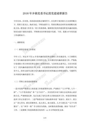 2018年乡镇党委书记度党建述职报告.docx