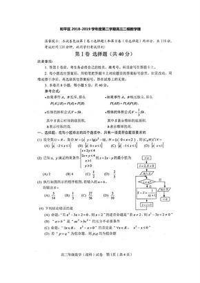 和平区2019届高三二模数学(理)试题及答案.pdf