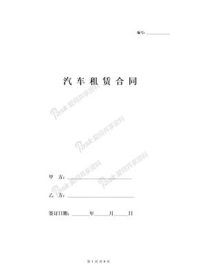 汽车租赁合同协议范本(带司机)-在行文库.doc