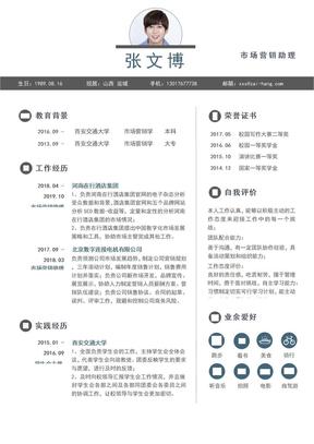 市场营销助理求职简历模板自荐信清新.docx