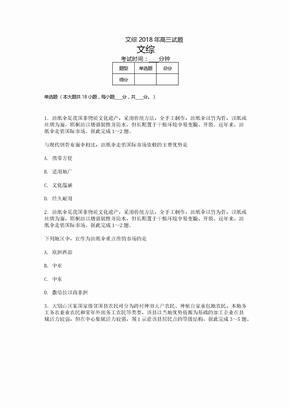 文综 2018年高三试题.doc