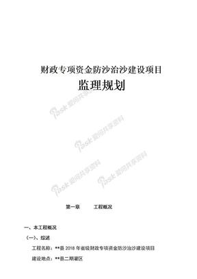 财政专项资金防沙治沙建设项目监理规划.docx