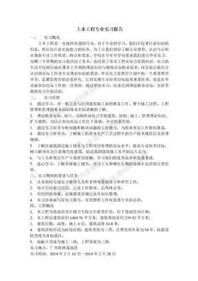 土木工程专业实习报告.doc