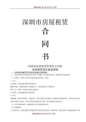 深圳市房屋租赁合同书-2017版.docx