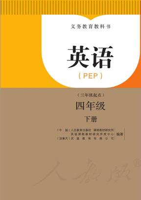 人教版英语(PEP)四年级下册电子课本.pdf