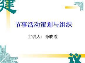 节事活动策划与组织.ppt