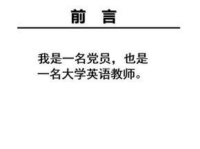 微党课PPT.ppt.ppt