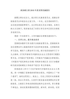 政协副主席2019年度述职述廉报告.docx