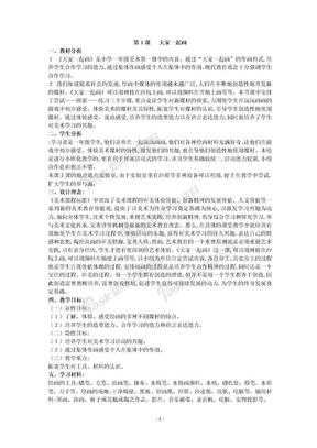 湘教版 一年级上册美术教案.doc