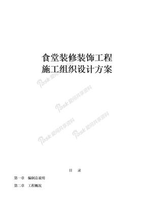(最新版)食堂装修装饰工程施工组织设计方案.docx