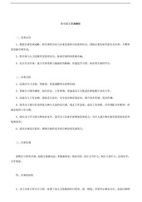 公司员工培训管理规章制度.doc