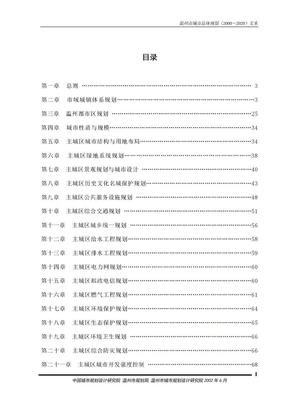 温州总体规划.doc