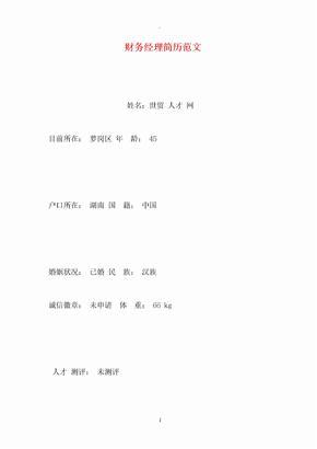 财务经理简历范文.doc