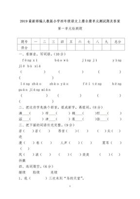 2019最新部编人教版小学四年级语文上册全册单元测试题及答案.doc