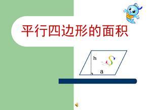人教版五年级上册平行四边形的面积-课件ppt公开课.ppt