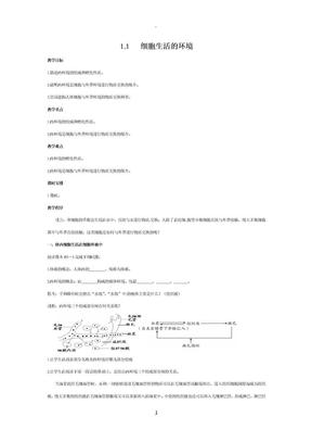 高中生物必修三全册教案.docx