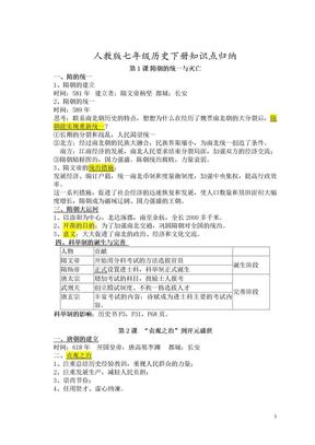 人教版七年级下历史知识点归纳总结(新教材)(1).doc
